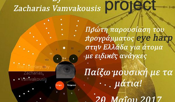 20-Μαΐου 2017 18:00 – 21:00 The Eye Harp Project by Zacharias Vamvakousis