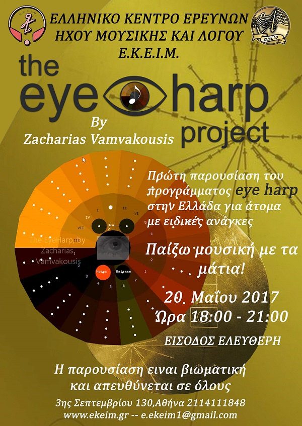 ZAXARIAS VAMVASOUSIS_the eye harp project